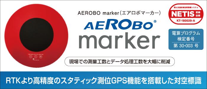 AEROBO marker(エアロボマーカー)